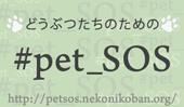 どうぶつのための情報サイト #pet_SOS
