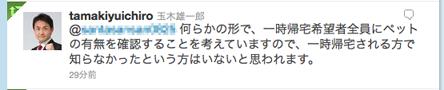 Tamaki7_2