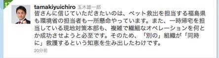 Tamaki8_2