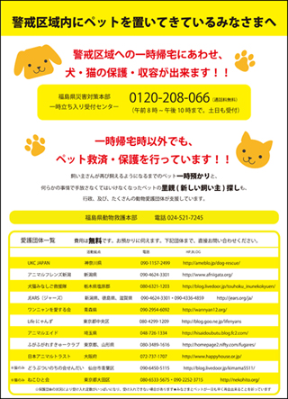 Posterfukushima11