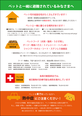 Posterfukushima21
